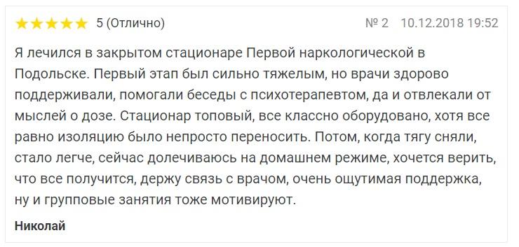 """отзывы о клинике """"ПНК"""" в Ульянино"""