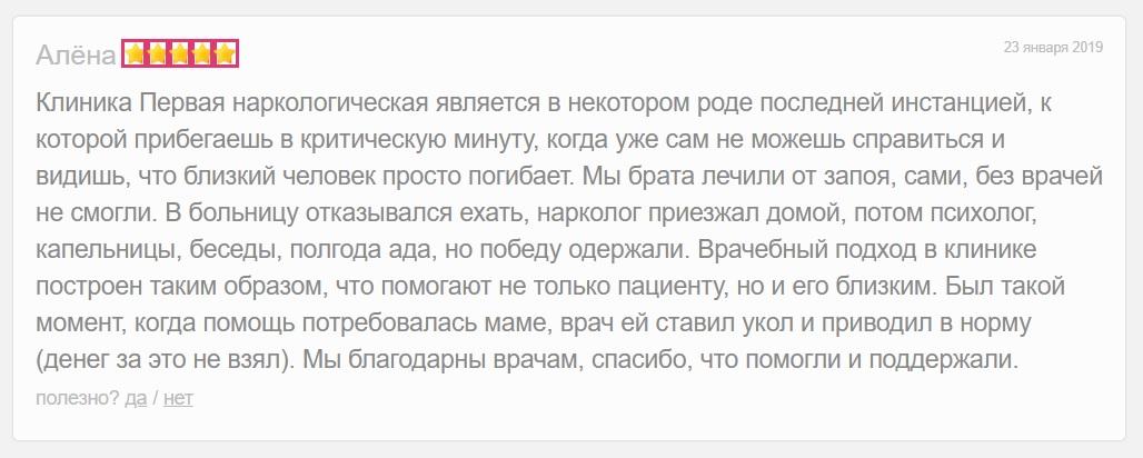 """Отзывы о наркологической клинике """"ПНК"""""""