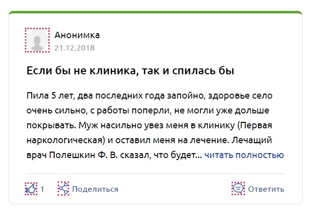 """""""Первая Наркологическая Клиника"""" Ульянино отзывы"""